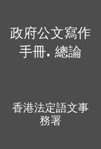 政府公文寫作手冊. 總論 by…