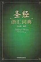 圣经语汇词典 by 白云晓