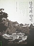 Hanok ui hyanggi by Yong-hun Sin