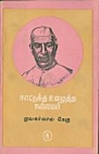 Jawaharlal Nehru (Tamil) by M V Venkatram