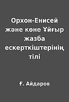 Орхон-Енисей және көне…