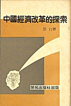 中國經濟改革的探索 by 許行
