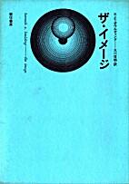 ザ・イメージ (1962年) by…