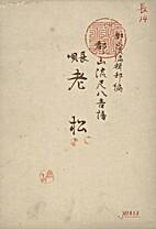 老松 by 金春 光太郎