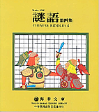 Chinese riddles 4 = 謎語第四集 by Wang…