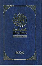 Arabic/english (Niv) Bible