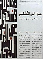 حوار الفن التشكيلي by…
