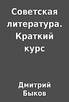 Советская литература.…