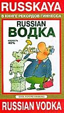 Russian vodka: Pis'ma moemu shveitsarkomu…