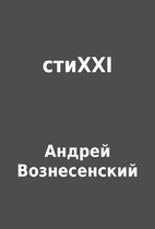 стиXXI by Андрей…