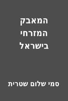 המאבק המזרחי בישראל by…