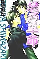 Kareshi no Himitsu (Boyfriend's Secret)…