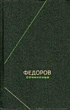 Сочинения by Николай…