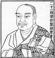 Author photo. Gandharan monk and Yogacara philosopher Vasubandhu as Zen patriarch in a Chinese illustration. from <a href=&quot;http://www.goldsummitmonastery.org/patriarch21.shtml&quot; rel=&quot;nofollow&quot; target=&quot;_top&quot;>www.goldsummitmonastery.org/patriarch21.shtml</a>