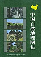 中国自然地理图集 by 刘明光