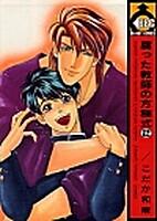 Kiss Me Teacher, Volume 2 by Kazuma Kodaka