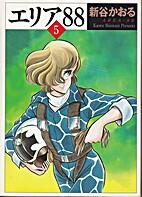 Area 88, Volume 5 by Kaoru Shintani