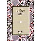 道徳哲学 (岩波文庫 青 626-1) by…