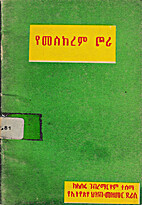 Yamaskaram corā : leyu leyu geṭemoč by…