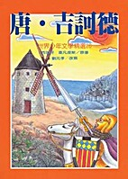 Don Quixote, (Traditional Chinese Edition)…