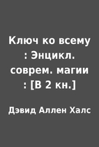 Ключ ко всему : Энцикл.…