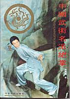 Zhongguo wu shu ming pai jue zhang by Wanyi…