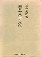 回想八十八年 (1976年) by 石井…