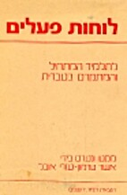 Hebrew Verb Tables: A New Extended Edition…