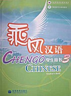 Chengo Chinese 3 Students Book (Chinese…