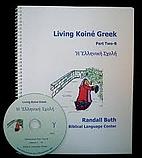 Living Koine Greek (2b) by Randall Buth