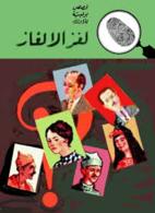 لغز الألغاز by محمود سالم