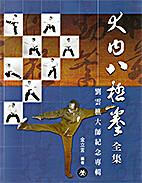 Bajiquan Complete by Liyen Chin