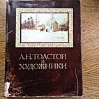 Л Н Толстой и художники :…