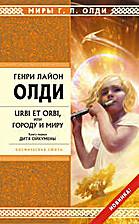 URBI ET ORBI or city world Kn 1 Child Foam…