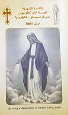 النشرة الشهرية كنيسة…