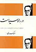 در راه سیاست by احمد…