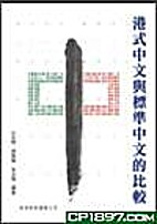港式中文與標準中文的比較 by…
