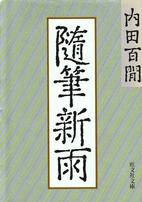 随筆新雨 (旺文社文庫 121-11) by…