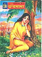 Sanskrit Chandamama - September 2007 by…