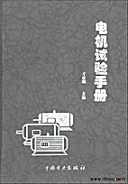 电机试验手册 by 才家刚