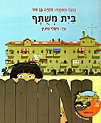בית משתך by Datia Ben Dor