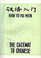 The Gateway to Chinese (Han Yu Ru Men)