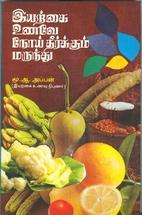Iyarkai Unave Noi Theerkum Marundhu (Tamil)…