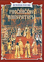 Russian emperors / Rossiyskie imperatory by…