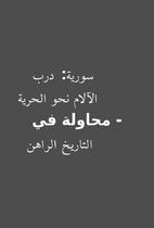 سورية: درب الآلام نحو…