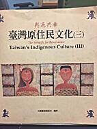 Yu lu gong wu: Taiwan yuan zhu min wen hua =…