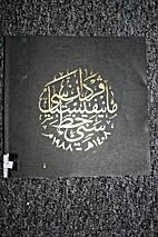 PAMERAN SENI KHAT ANTARABANGSA by Hamid…