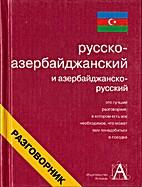 Русско-Азербайжанский и…