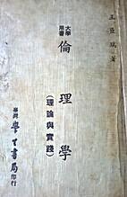倫理學(理論與實踐) by 王臣瑞