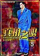 真相之眼 Gallery Fake Vol. 5 by Fujihiko…